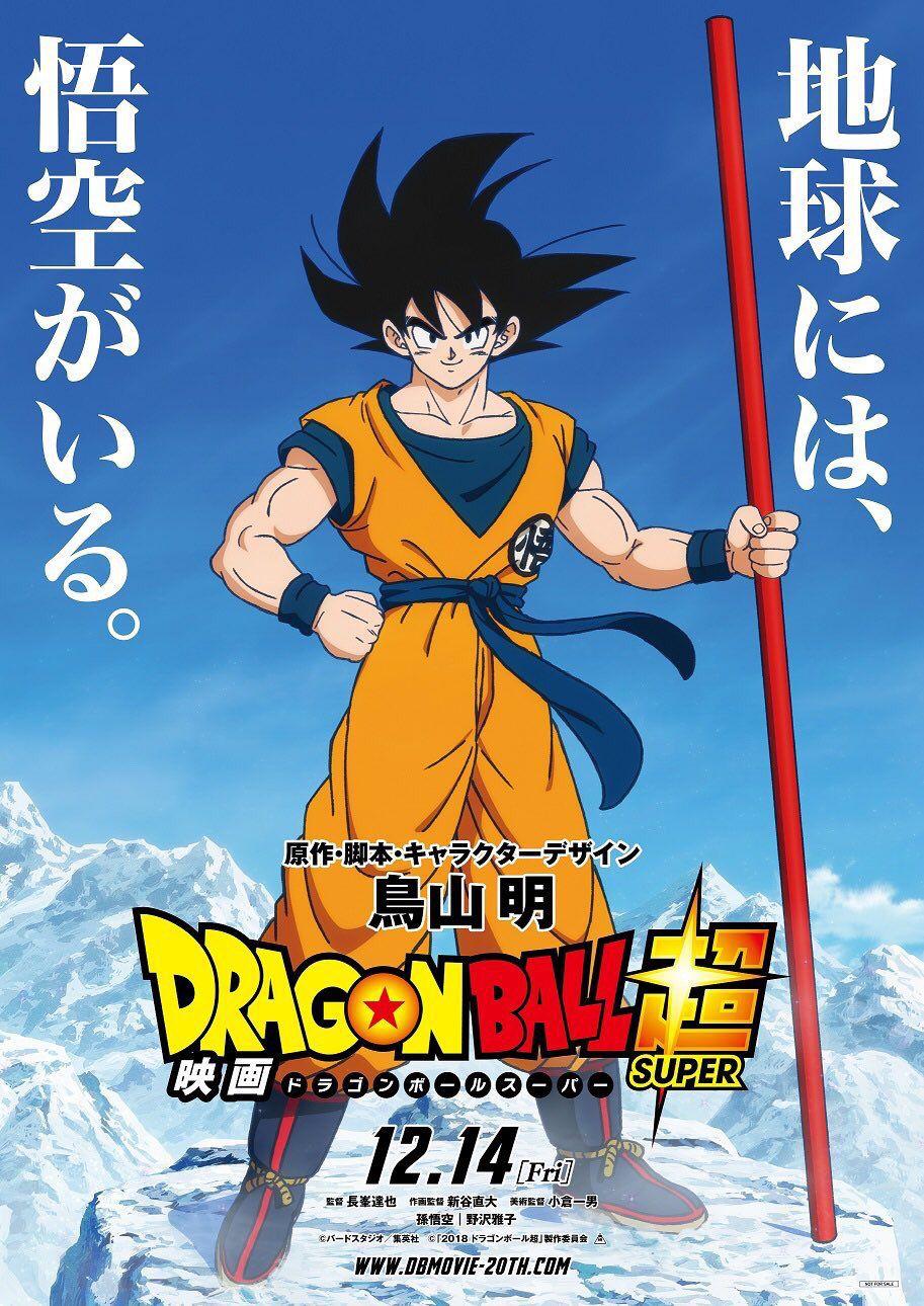 Affiche japonaise du film Dragon Ball Super: Broly