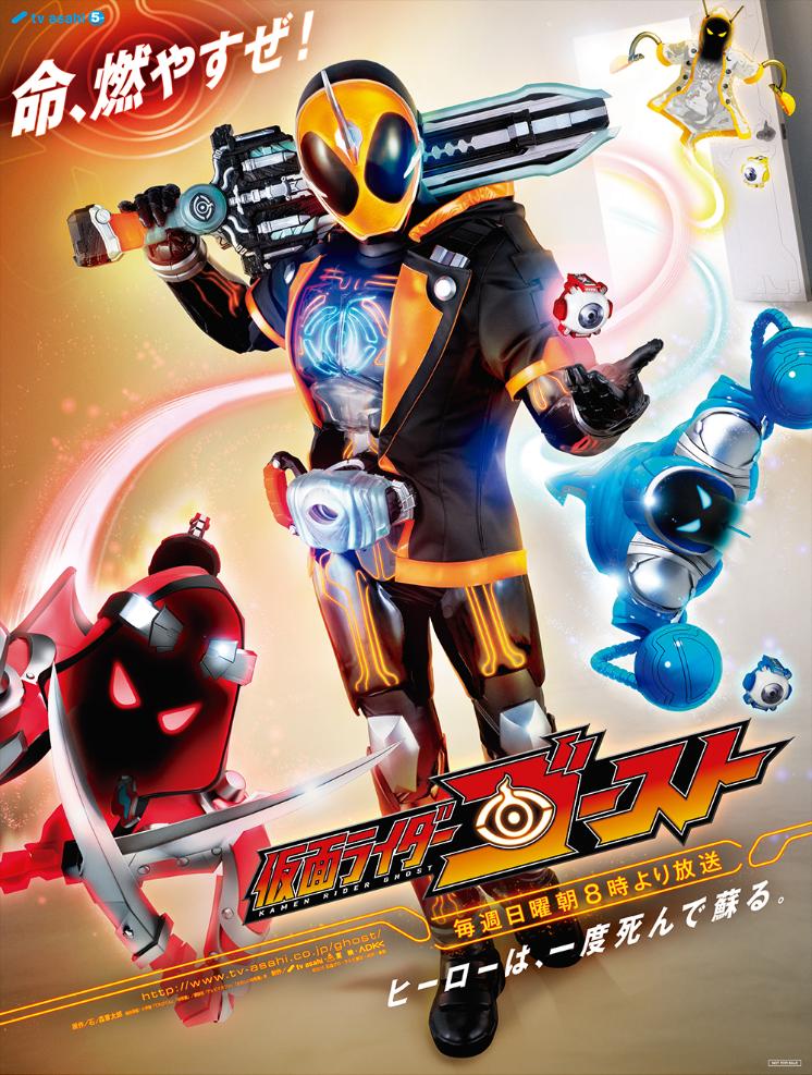 Affiche de Kamen Rider Ghost