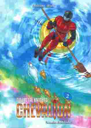 Fullmetal Knights Chevalion tome 2