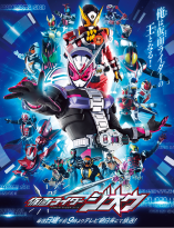 [Premier épisode] Kamen Rider Zi-O