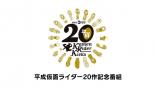 Kamen-Rider-20-Rider-Kicks-Cover.png