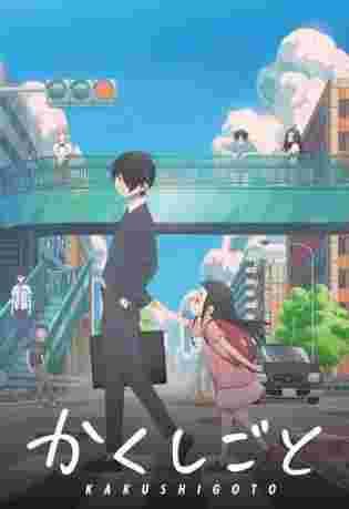 Affiche de l'anime Kakushigoto
