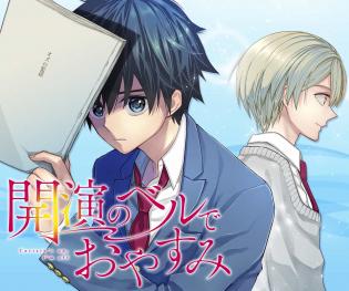 Illustration du manga Kaien no Bell de oyasumi